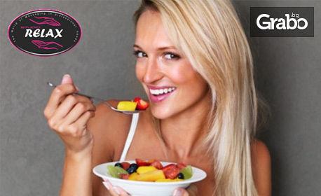 Пълен вега тест на 250 хранителни показателя