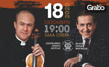 Концерт-рецитал на Людмил Ангелов и Минчо Минчев - на 18 Октомври