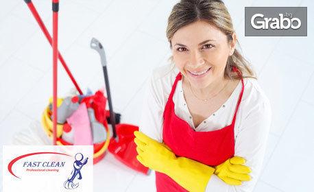 Основно почистване на дом или офис до 100кв.м