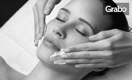 """Обновяваща и подмладяваща терапия за лице """"7 в 1"""""""
