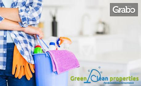 Професионално почистване на дом или офис с площ до 200кв.м
