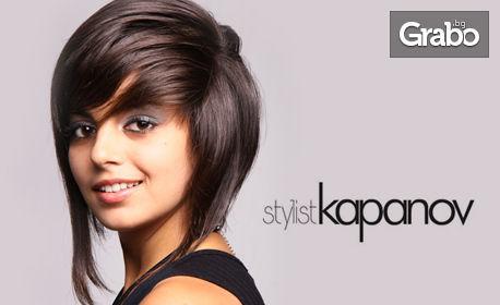Подстригване и прическа в Салони Стилист Капанов за 19.90лв