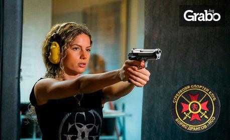 Урок по стрелба с огнестрелно оръжие