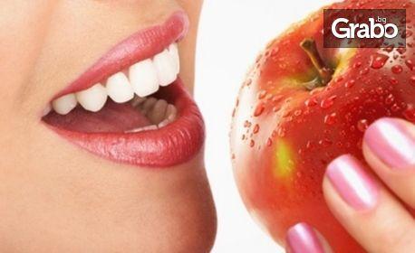 Преглед, почистване на зъбен камък и зъбна плака с ултразвук, и полиране