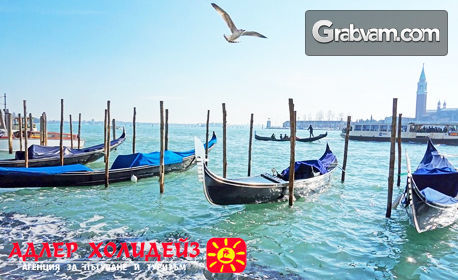 Посети Карнавала във Венеция! Екскурзия до Италия, Хърватия и Словения с 3 нощувки със закуски, плюс транспорт
