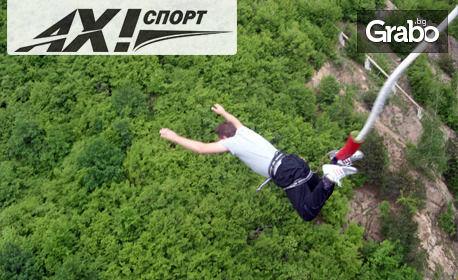 Стиска ли ти? 3 последователни бънджи скока край Клисура