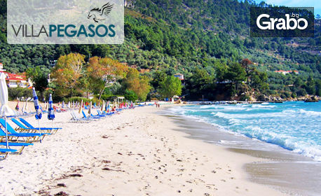 През Август и Септември на остров Тасос! 5 нощувки за до четирима - в Хриси Амудия