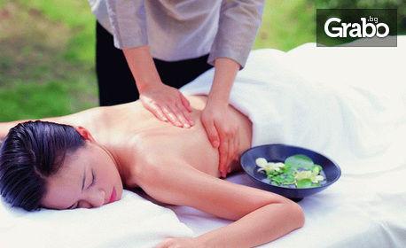 60 минути пълен релакс! Лечебен масаж на цяло тяло