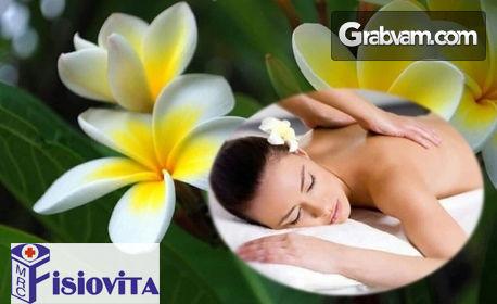 Ароматерапевтичен масаж на врат, гръб и кръст с екзотични аромати, с предшестваща процедура - термозона