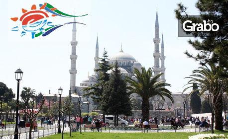 В края на Април в Истанбул! Екскурзия с 2 нощувки със закуски, плюс транспорт, от Ванди С