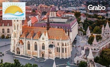Уикенд екскурзия до Будапеща! 2 нощувки със закуски, плюс самолетен транспорт