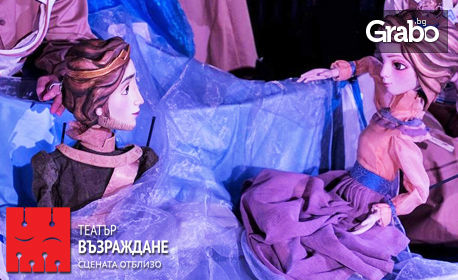 """Постановката за деца """"Въздушната принцеса"""" на 19 Януари"""