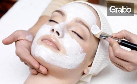 Терапия за лице с маска, депигментиращ серум и лосион с билкови екстракти и витамин С