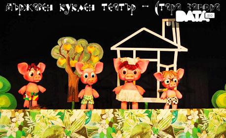 """На куклен театър! Спектакълът """"Трите прасенца"""" на 16 Юни"""