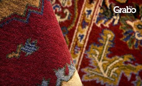 Пране на килим или пътека до 7 или 10кв.м - без или със транспорт до адрес на клиента
