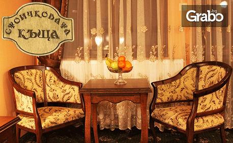 Делнична почивка в Копривщица! 2 нощувки със закуски и SPA за двама