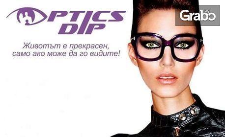 Диоптрични очила с рамка по избор и френски стъкла Essilor с антирефлексно покритие