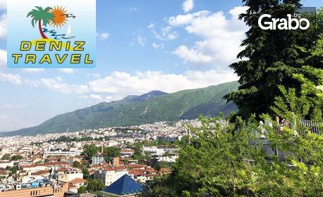 Екскурзия до Бурса! 2 нощувки със закуски и вечери, плюс транспорт и посещение на Одрин
