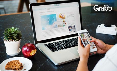 Изработка на корпоративен уебсайт, плюс хостинг и домейн за 12 месеца