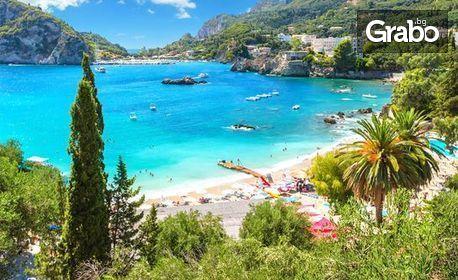 Екскурзия до остров Корфу, Метеора и Янина през Октомври! 5 нощувки със закуски и 4 вечери, плюс транспорт