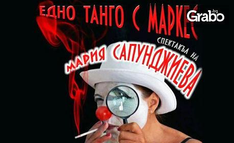 """Авторският спектакъл на Мария Сапунджиева """"Едно танго с Маркес"""" - на 30 Януари"""