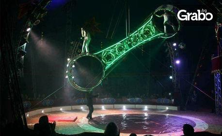 Вход за цирков спектакъл през Септември - в Дружба