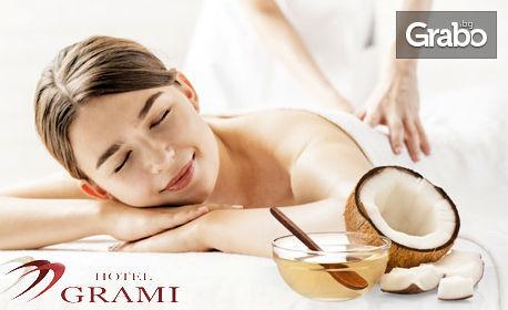 100 минути SPA терапия за лице и тяло Coconut Shake