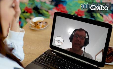 Онлайн курс по разговорен английски език във виртуална класна стая - с преподавател от Великобритания