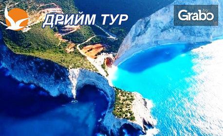 Приказно пътешествие до остров Лефкада за Великден! 3 нощувки със закуски, плюс транспорт и посещение на Никополис