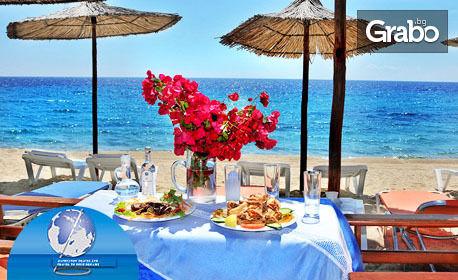 През Септември на брега на Ситония, Халкидики! 5 нощувки със закуски и вечери, плюс транспорт