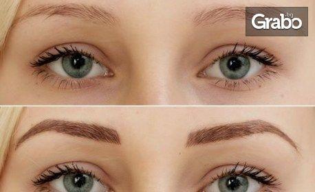 Перманентен грим на очна линия или вежди
