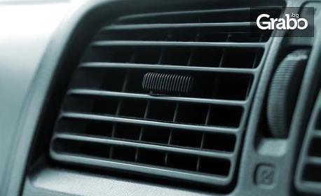 Профилактика на климатика на автомобила