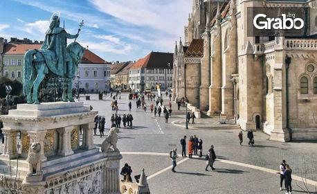 Дълъг уикенд в Будапеща! Екскурзия с 3 нощувки със закуски, плюс самолетен транспорт