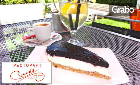 Домашна торта, сок от бъз и кафе, спагети с телешко месце или свинско бон филе с трюфел