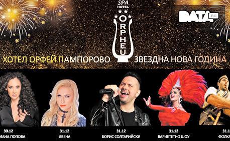 Нова година в Пампорово! 3, 4 или 5 нощувки с 2, 3 или 4 вечери, плюс релакс зона и възможност за празнична вечеря