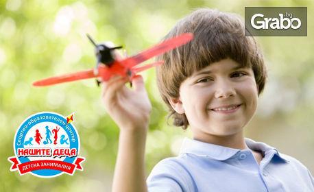 """Съботна занималня """"Игротека"""" за деца на 5 - 14г"""