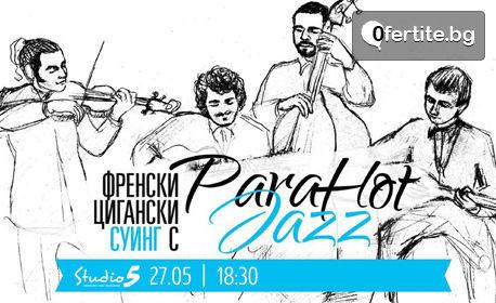 Френски цигански суинг с Para Hot Jazz на 27 Май