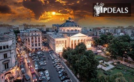 Уикенд в Букурещ! Нощувка със закуска, транспорт и посещение на SPA център Терме Букурещ