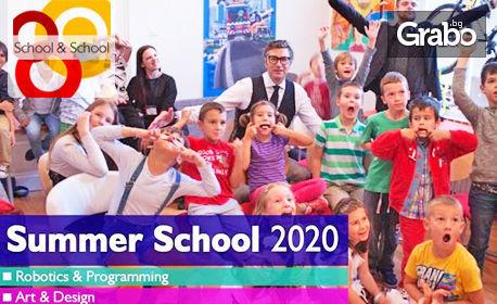 Лятно училище с арт занимания, програмиране, роботика, английски език, екскурзии и кетъринг - 10 или 20 посещения
