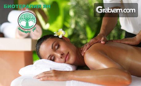 Масаж по избор - терапевтичен или лечебен, рейки терапия или 3 процедури биоенергиен китайски лечебен масаж