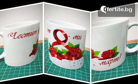 Порцеланова чаша с изображение и персонално послание