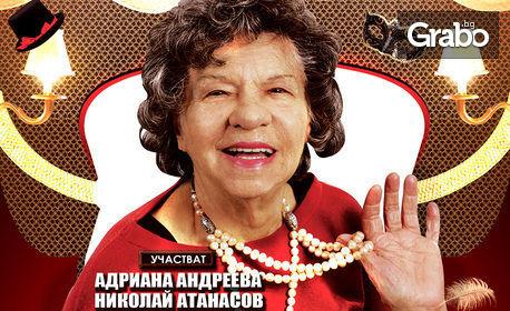"""Комедията """"Безумната лейди Джулия"""" със Стоянка Мутафова на 17 Юли"""