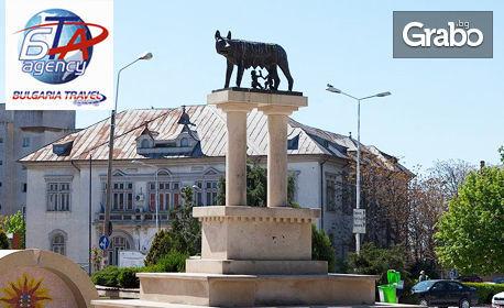 Съботна разходка в Румъния! Еднодневна екскурзия до Констанца и Мамая на 24 Февруари