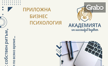 """Онлайн курс """"Приложна бизнес психология"""" с 6-месечен достъп и бонус - курс """"Project management"""""""