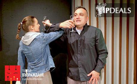"""Порция смях с комедията """"Квартет за двама"""" на 8 Октомври"""