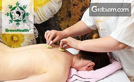 """Пакет """"Тибетска скъпоценност"""" - масажи на цяло тяло, тест за определяне на Доша, препоръки за хранене и йонна детоксикация"""
