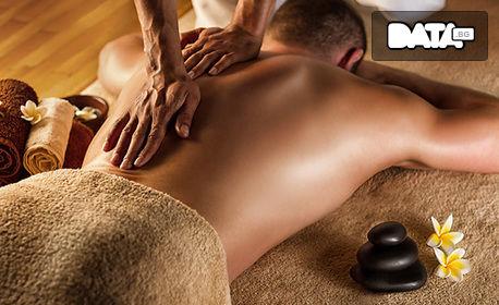 """105 минути пълен релакс! SPA терапия """"Наслада"""" на цяло тяло"""