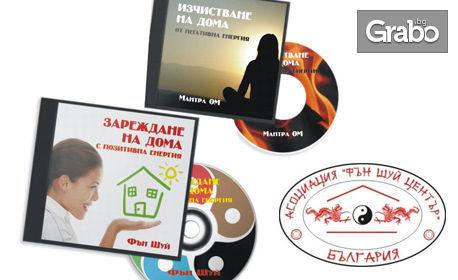 """CD """"Изчистване на дома от негативна енергия, мантра ОМ"""" или/и """"Зареждане на дома с позитивна енергия"""""""