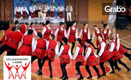 1 посещение или месечна карта за 8 посещения на български народни танци