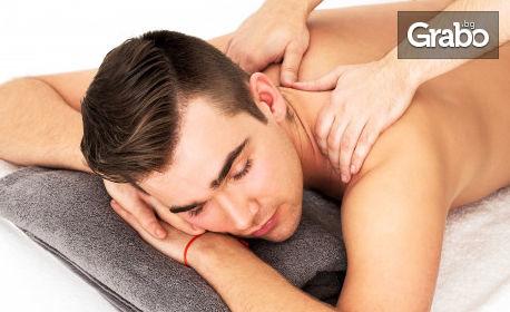 Масаж по избор - класически частичен или релаксиращ или тонизиращ на цяло тяло